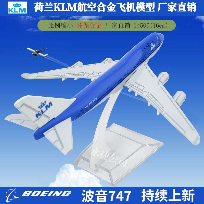厂家直销荷兰KLM航空飞机模型儿童玩具房间装饰物桌面摆件波音空客飞机模型