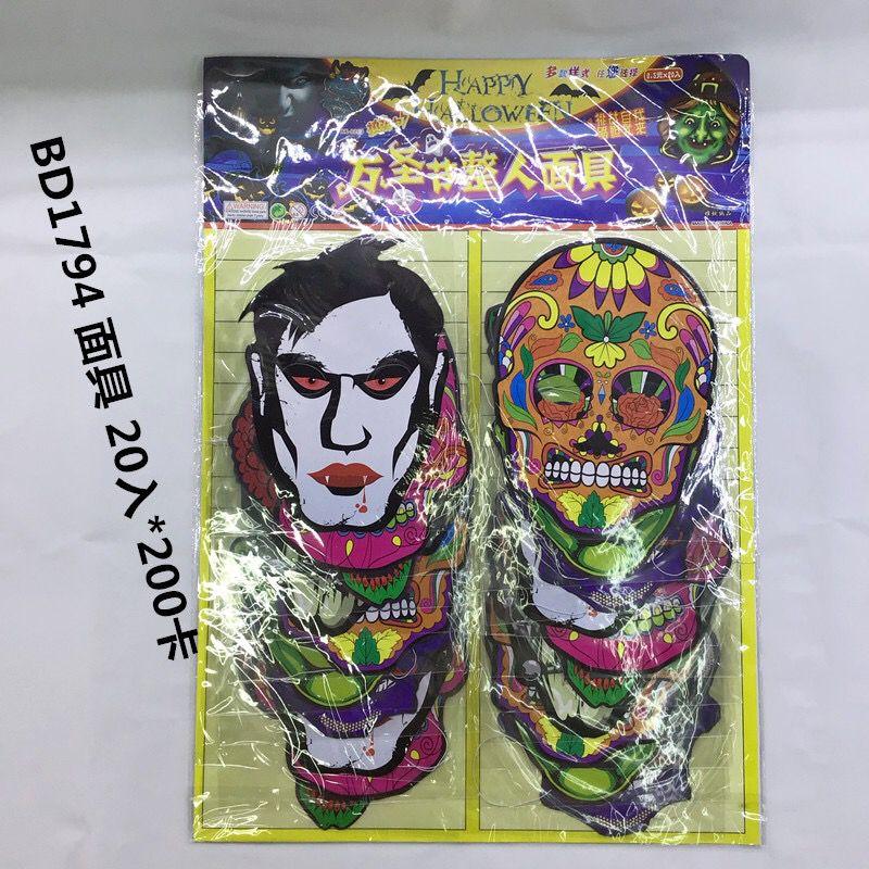 万圣节面具