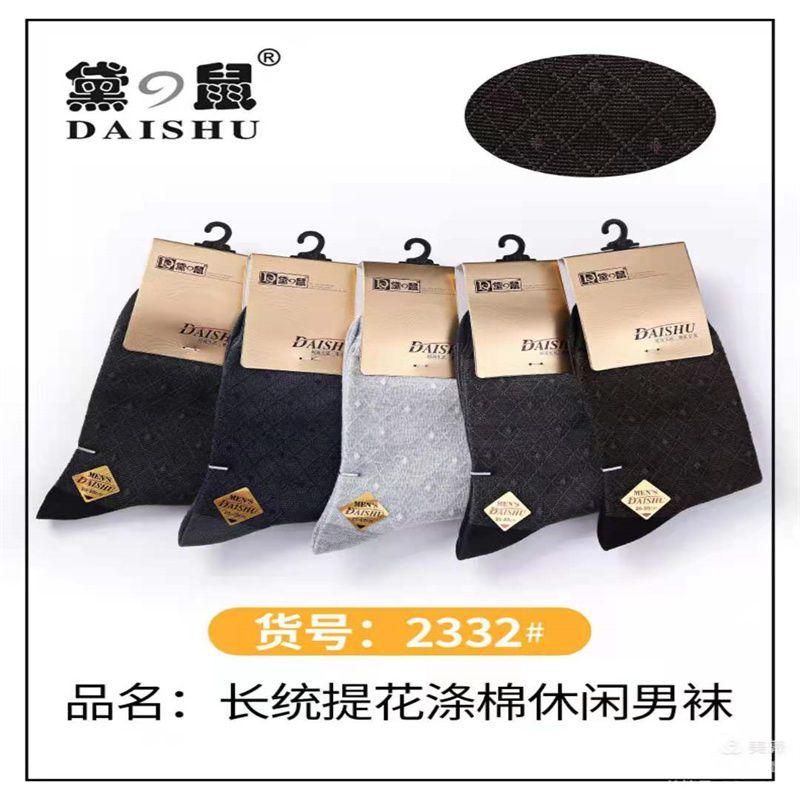 厂家直销袋鼠牌广东袜涤棉舒适运动男女短袜羊毛棉袜101