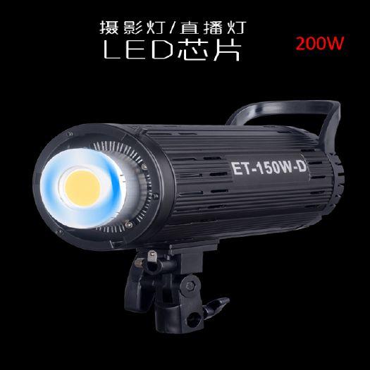 摄影灯直播灯  补光灯 200w