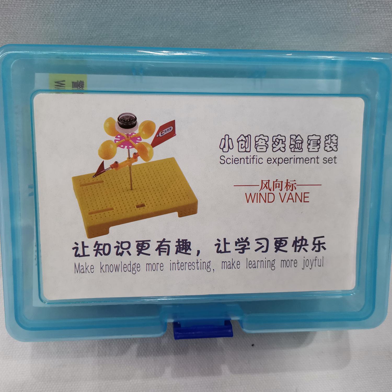DIY益智拼装科技小制作玩具风向标玩具促销品赠品礼品