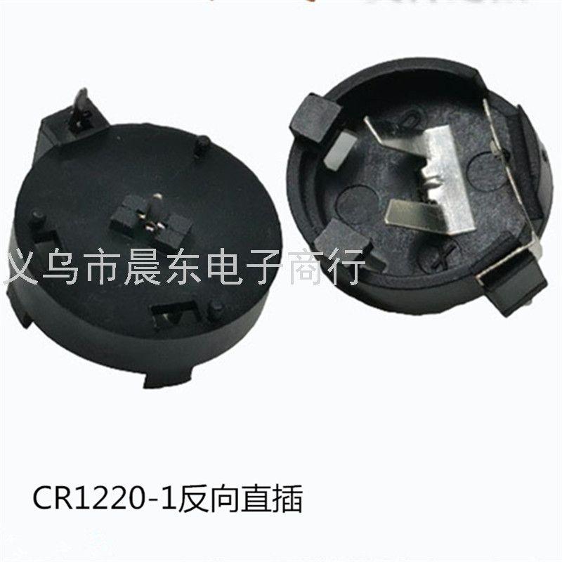 电池座CR1220系列BS-1220-1-反向 3V纽扣电池座 纽扣电池片