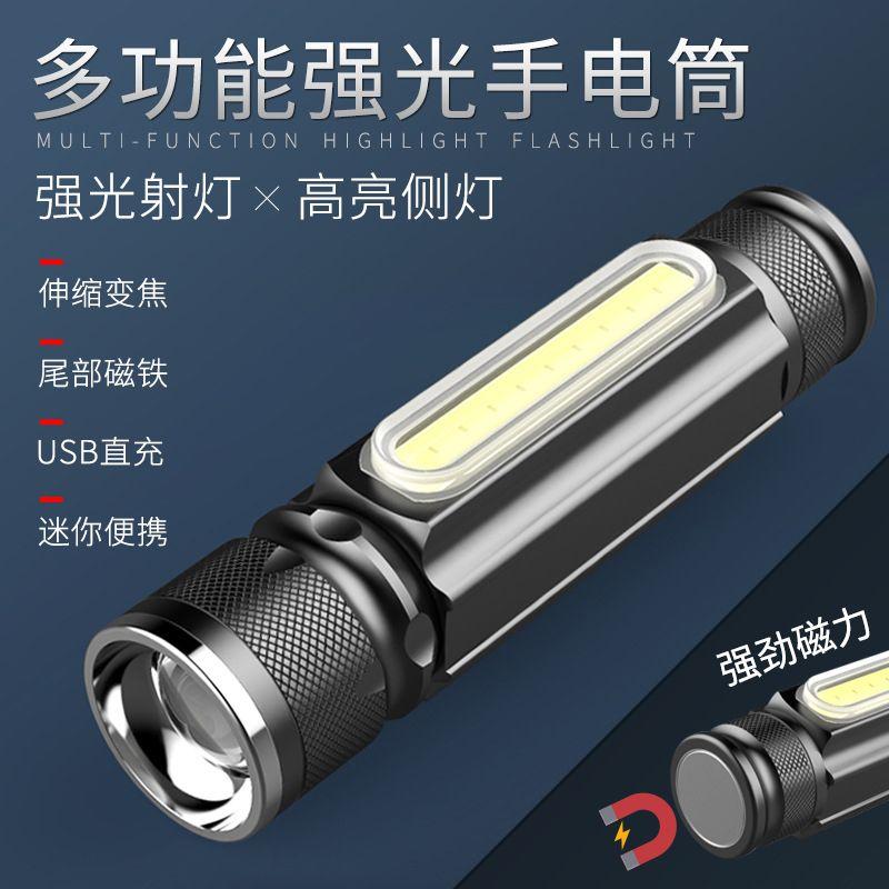 516USB充电小电筒伸缩调焦强光LED手电筒迷你便携COB侧光灯电筒