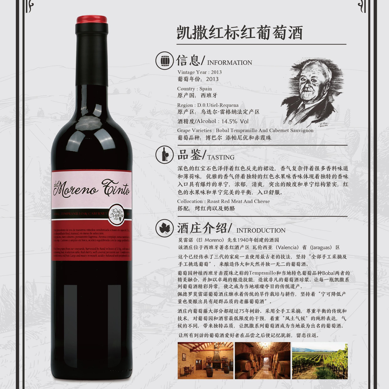 凯撒红标红葡萄酒