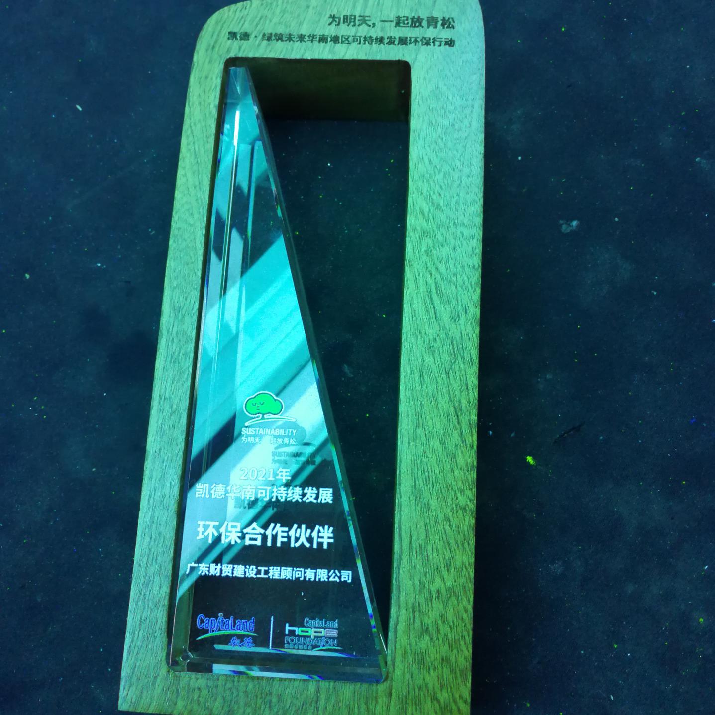 木制水晶奖牌