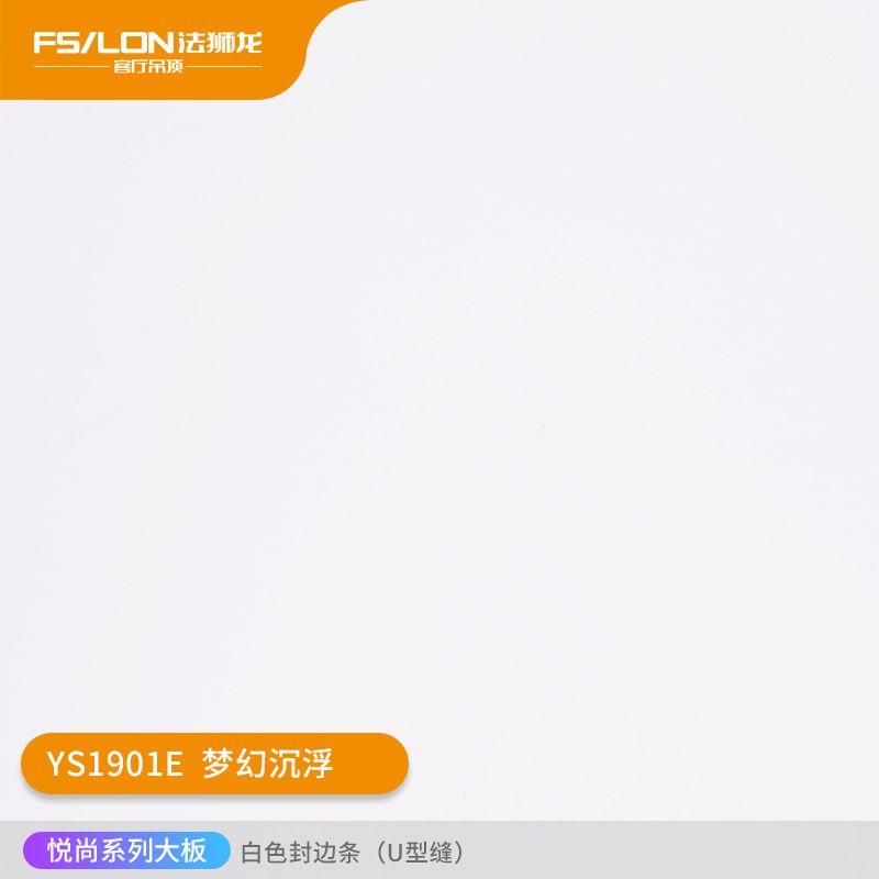 法狮龙集成悦尚大板YS1901E蜂窝板白色U型封边条