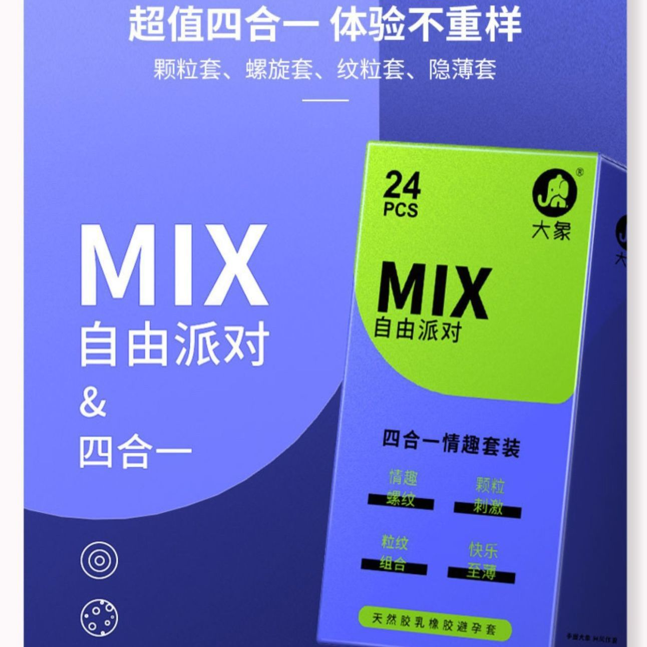 避孕套男用玻尿酸持久性安全套隐形成人用品31