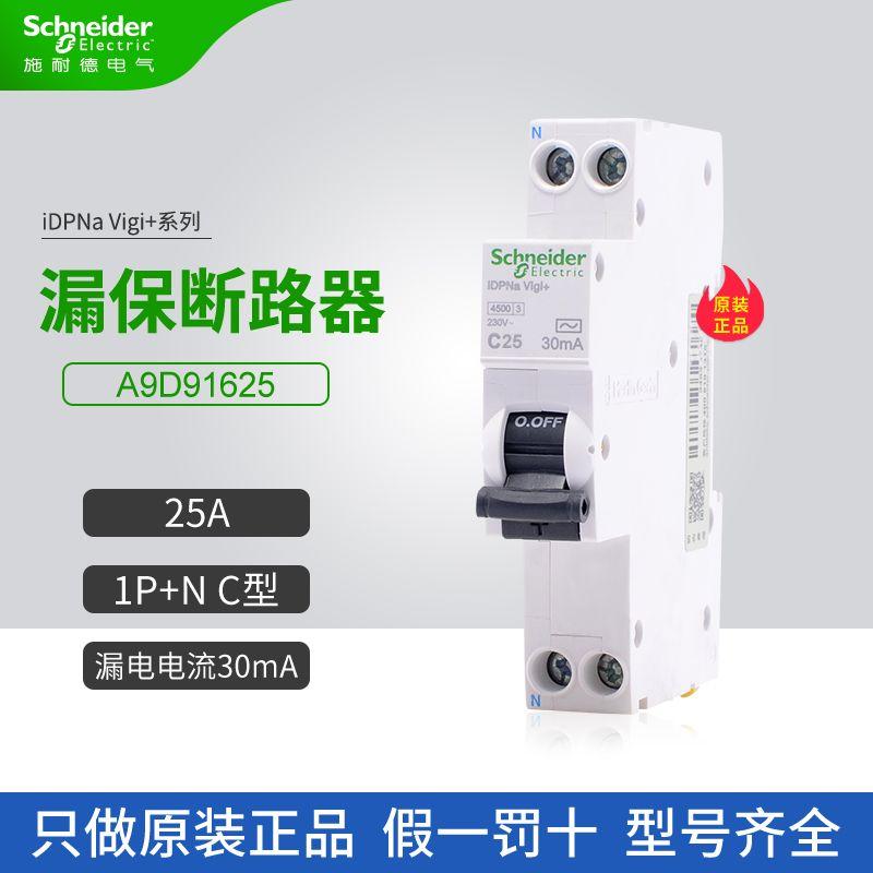 施耐德1P+N漏电保护断路器iDPNa Vigi+系列A9D93625磁脱扣C型25A