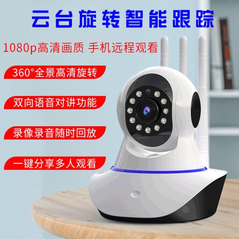 JAVAID 无线360度监控摄像头 WiFi网络远程家用高清监控器语音对讲摄像机