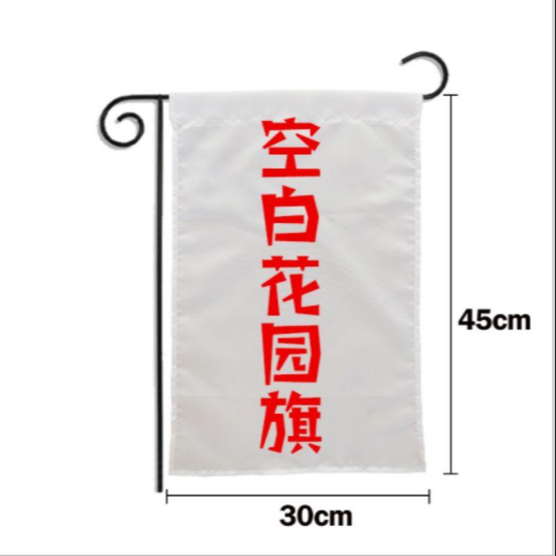 30x45cm空白花园旗帜DIY纯白色花园旗子节日图案可批发