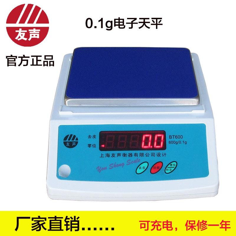 上海友声BT1500/0.1电子天平药材秤充电电子天平珠宝秤