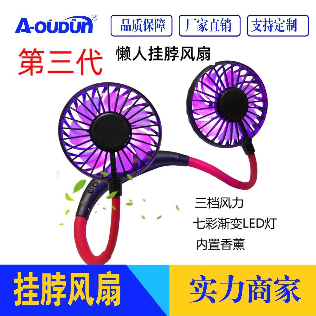 挂脖风扇 运动风扇 懒人便携式迷你风扇 LED发光折叠风扇USB风扇