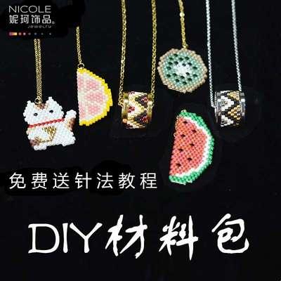 日本进口御幸古董珠米珠手工串珠原创项链耳环手链饰品DIY材料包