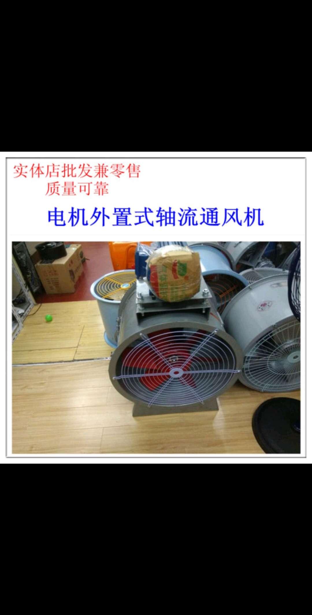 电机外置式轴流通风机喷漆排风扇排尘漆房专用风机 诚信经营 性价比高 顾客回购率高 用了都说好