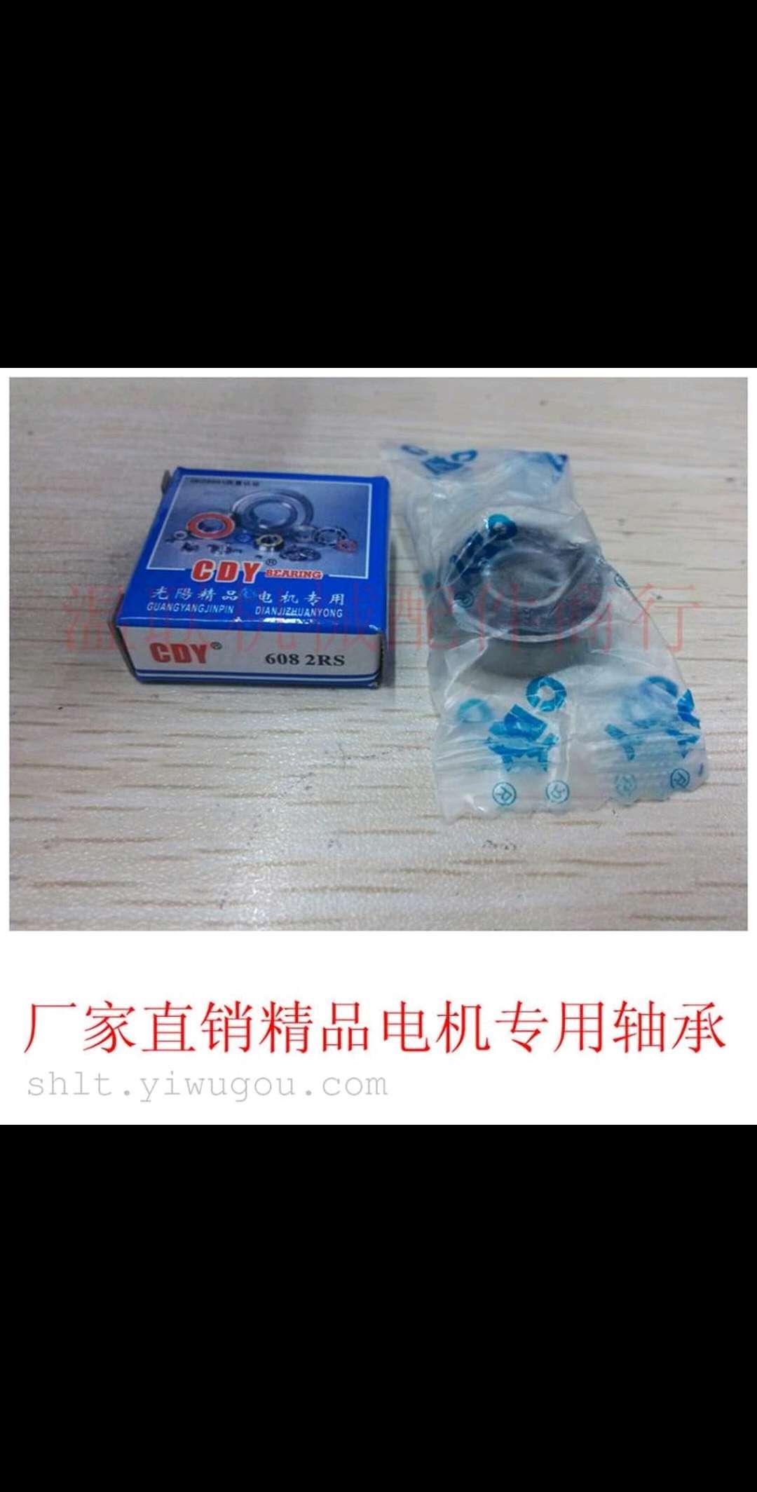 厂家直销光阳三亚电机轴承608CDY高精度低噪音