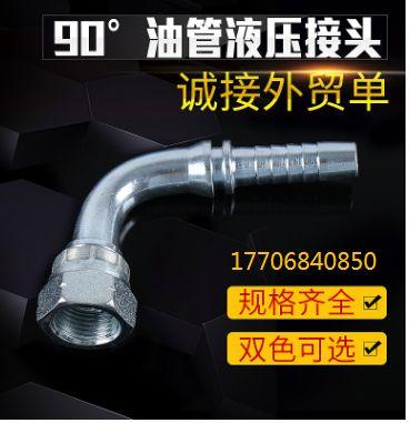 英制液压胶管接头 碳钢接头 过渡接头液压管件连接件接头厂家供应