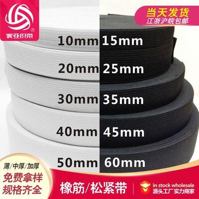 厂家直销现货批发1.5cm-6.5cm宽钩编松紧带黑白针织橡筋[40米/盘]