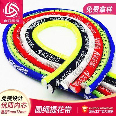 专业生产优质尼龙高弹电脑提花圆绳提字鞋带圆绳高弹丝锦纶包芯绳