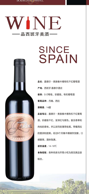 嘉德尔贵族橡木桶干红葡萄酒西班牙