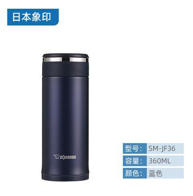 象印SM-JF36-AD蓝色保温杯