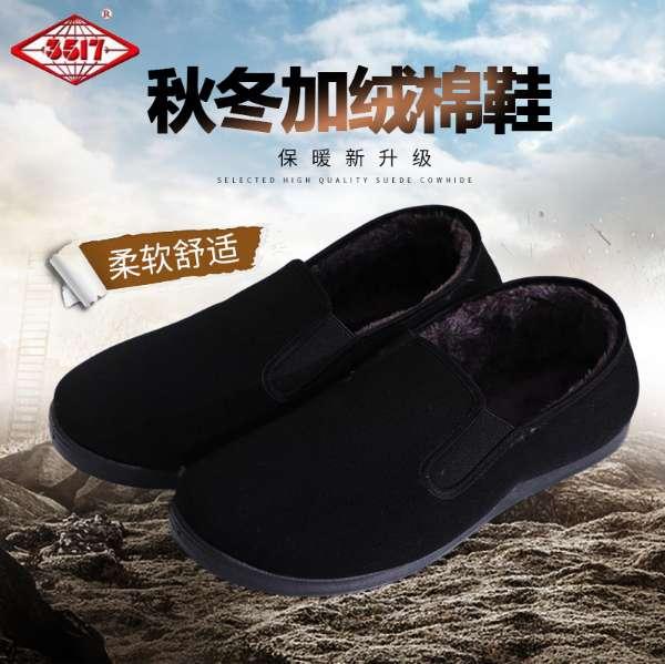 大棉防水布鞋