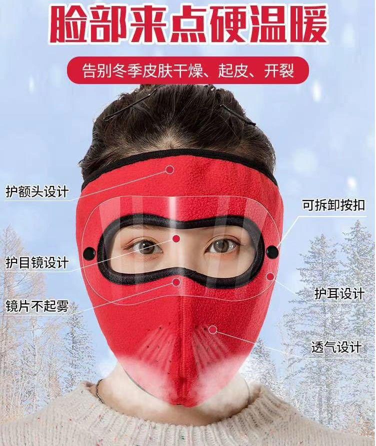 秋冬新款男女保暖蒙面口罩摇粒绒护目镜骑行带镜片护耳面罩