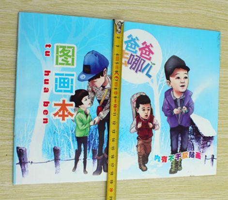 画图画本 幼儿园卡通涂鸦本小学生绘画本