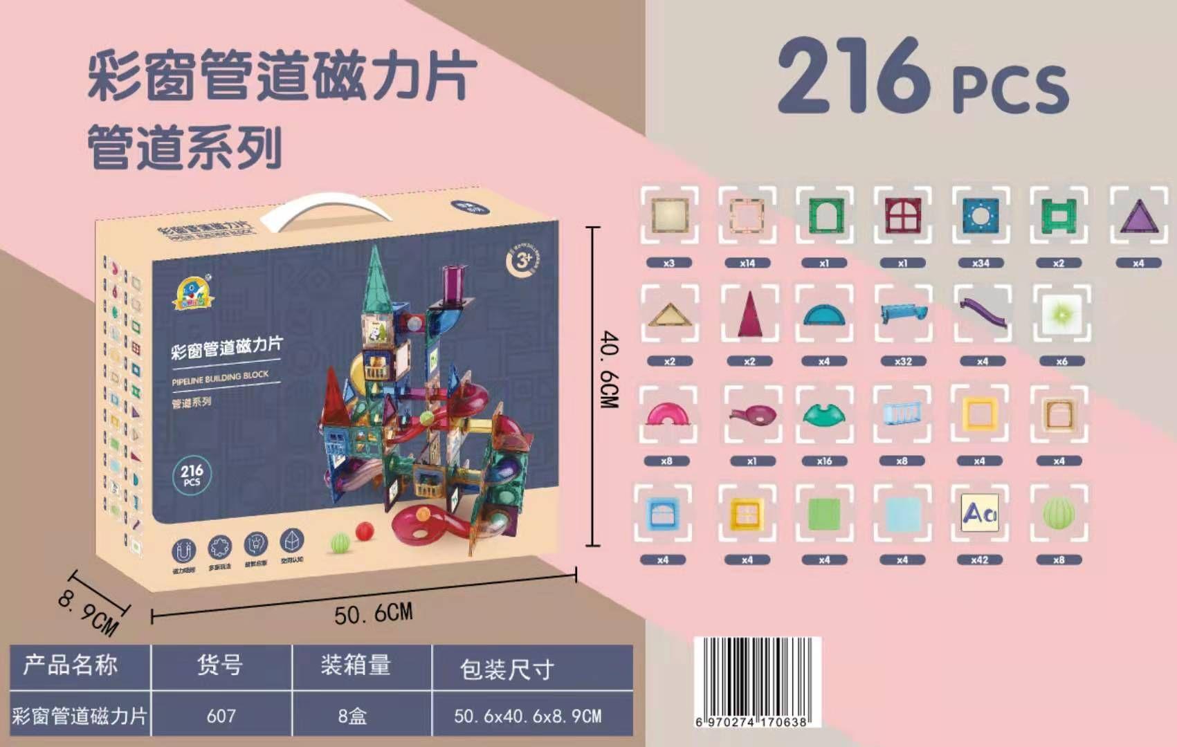 海豚乐园607(216pcs)彩窗管道磁力片