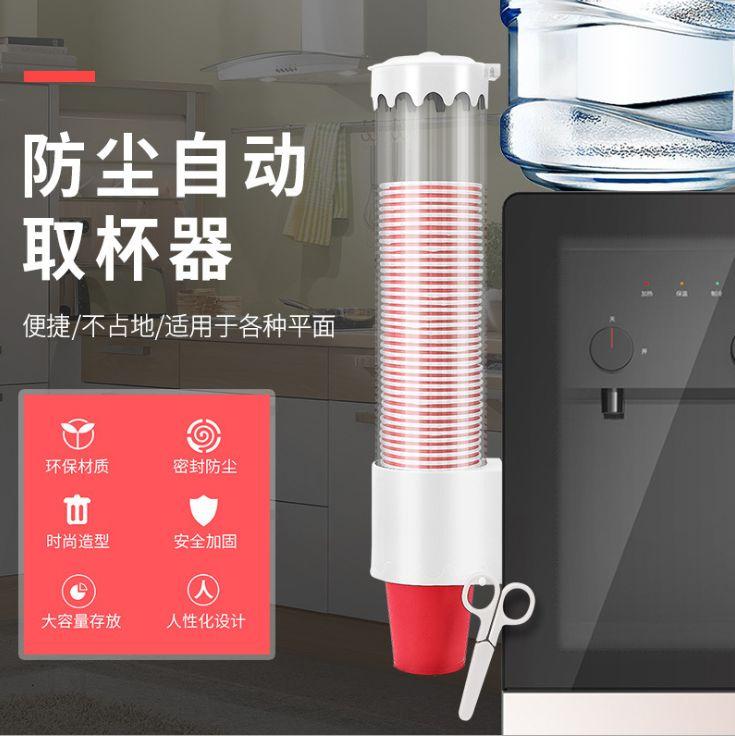 一次性杯子架自动取杯器饮水机水杯无痕杯架家用放纸杯收纳置物架