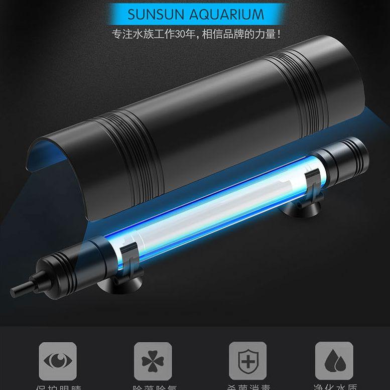 SUNSUN杀菌灯UV灯鱼缸紫外线消毒灯UV潜水灭菌灯内置鱼池灯
