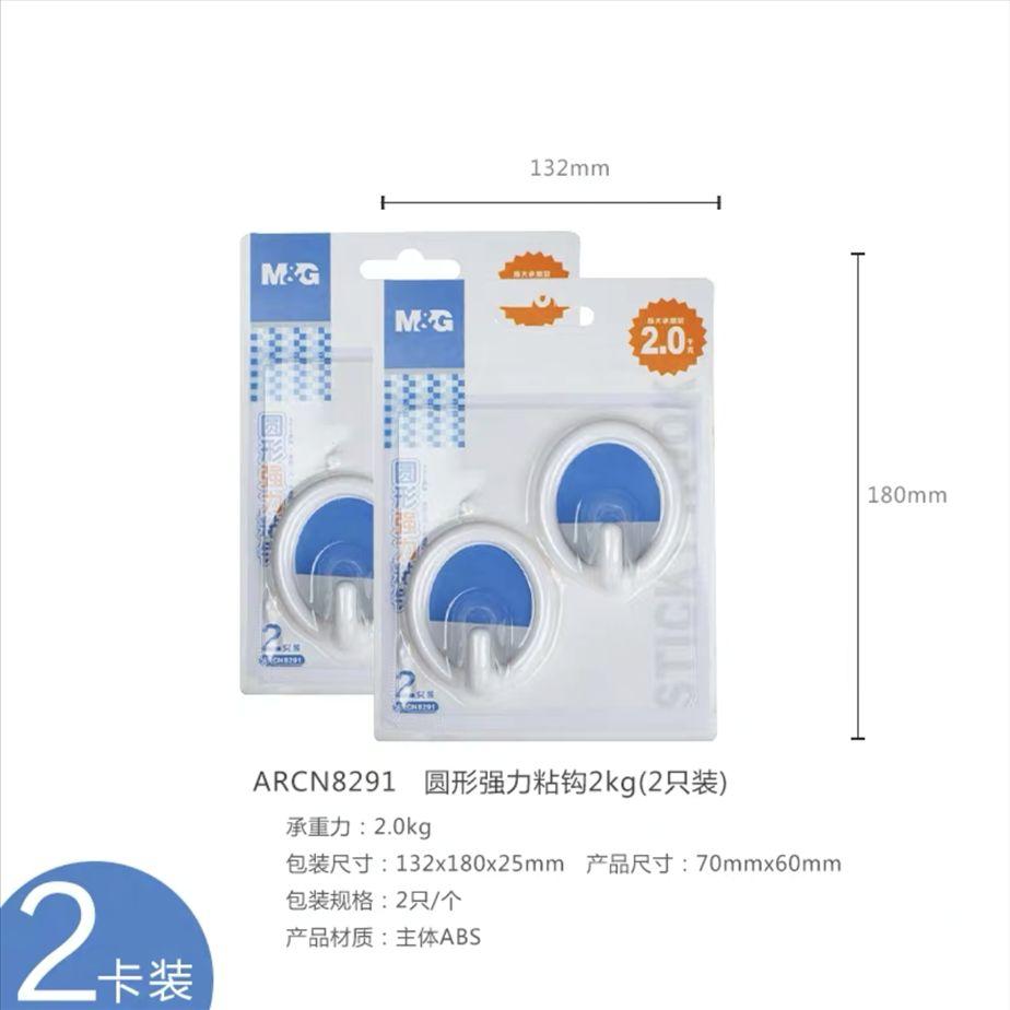 晨光圆形强力粘钩2kg(2只装)ARCN8291   2个/卡*24卡
