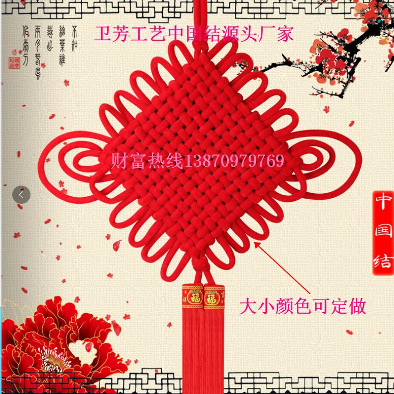 厂家直销绒布纯手工编织的中国结春节年货挂件新房装饰广告定制喜庆厂家