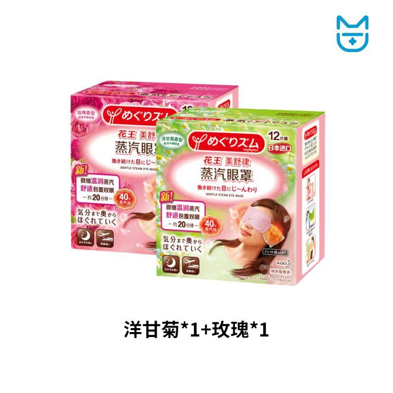 花王蒸汽眼罩(洋甘菊+玫瑰)