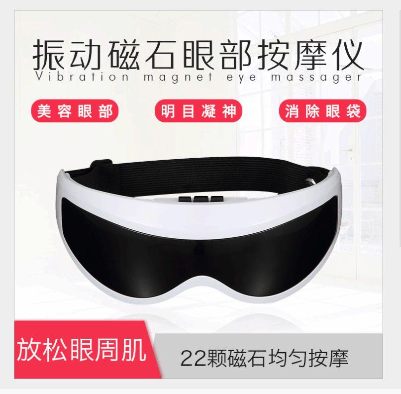 眼睛按摩器 眼部按摩器 电动眼保姆 墨镜护眼仪 小包装带线