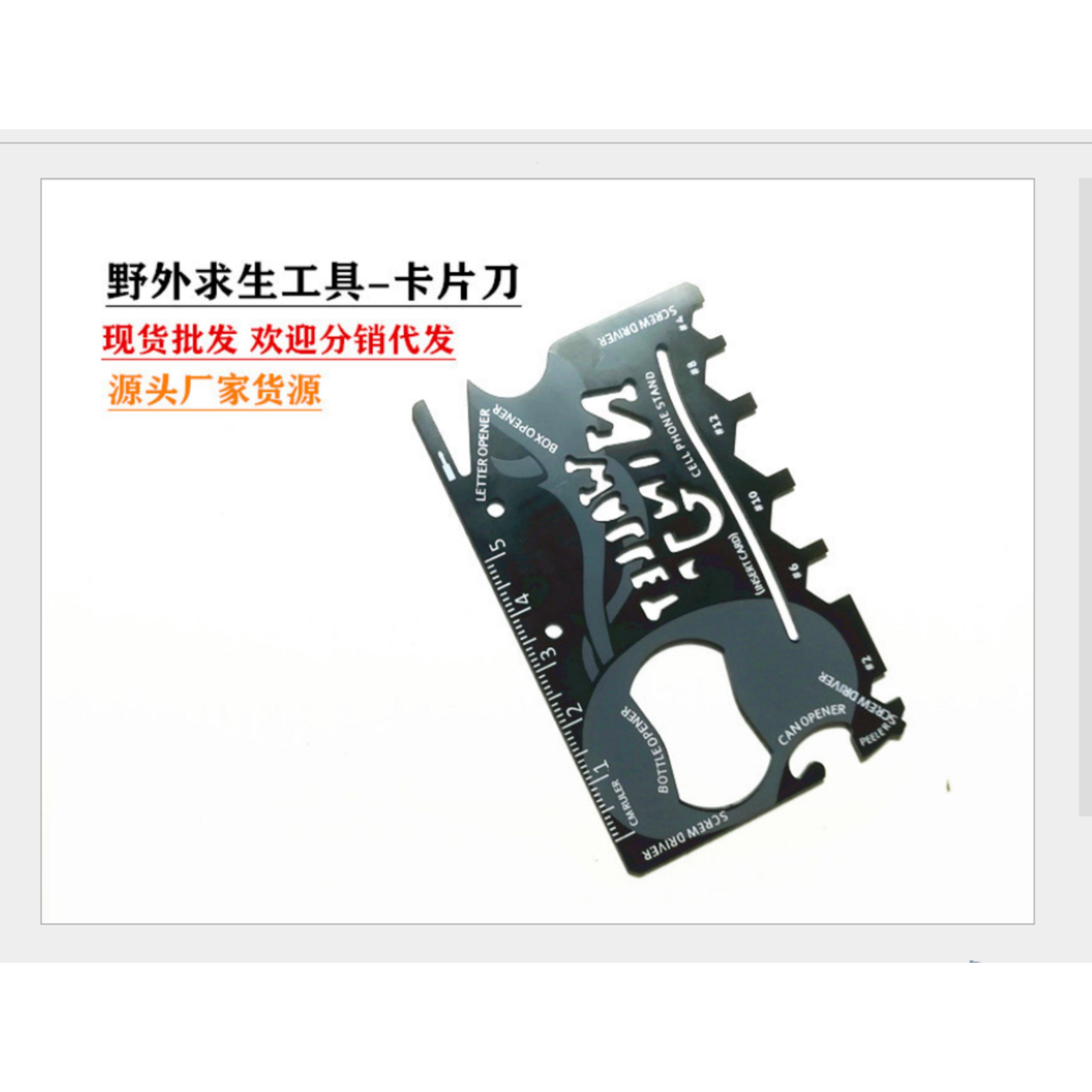 不锈钢工具 卡户外野营求生卡片工具