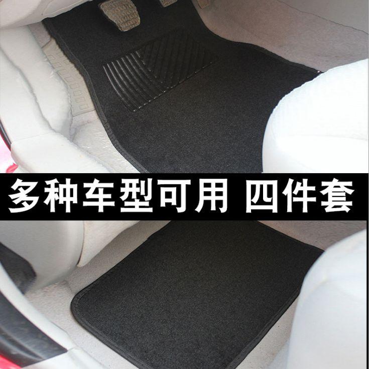 汽车用品 地毯式通用脚垫 脚垫四件套 四季通用脚汽车内饰脚垫