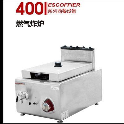 金佰特商用西厨设备炸炉E-RQZ-400炸锅组合西餐厨具金佰特