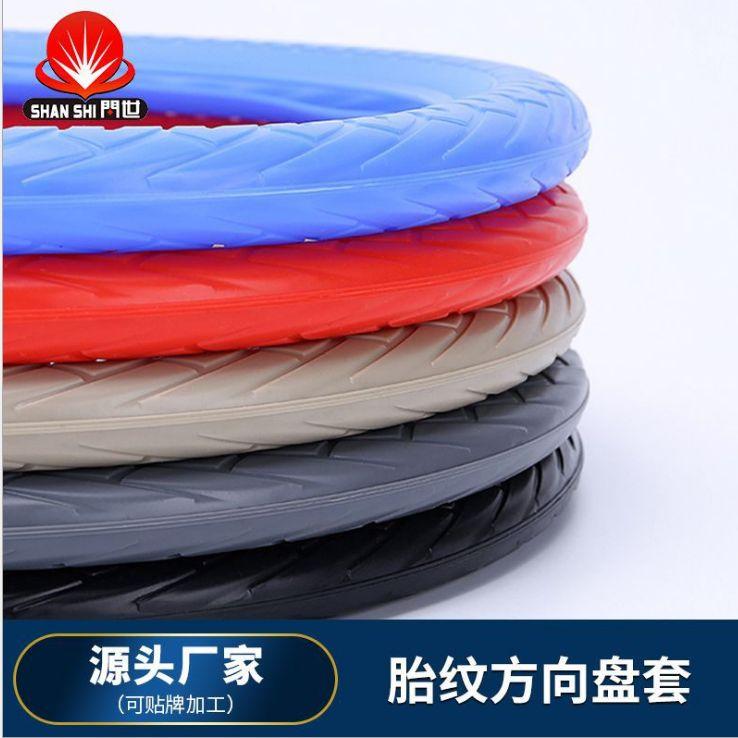 硅胶汽车方向把套耐磨防滑轮胎纹四季通用方向盘套