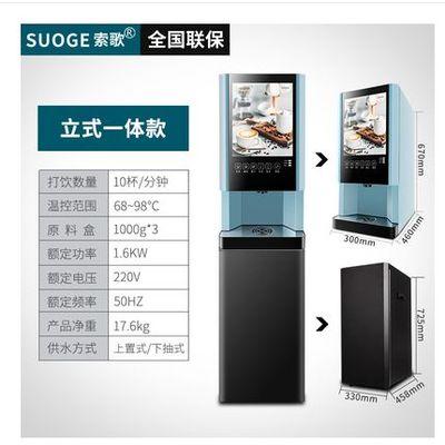 全自动冷热果汁热饮机自助速溶咖啡机奶茶机饮料一体机商用