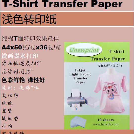 浅色T恤转印纸A4x50张每包烫画浅色转印纸每箱1800张