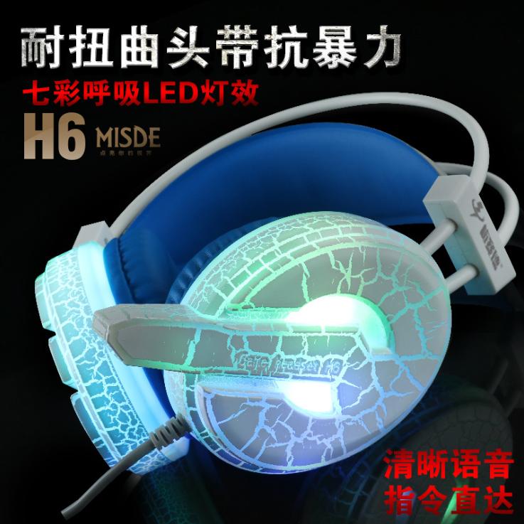 头戴式游戏耳机 炫酷 七彩发光 大耳包 长唛式爆裂纹 旋转麦克风 电竞游戏耳机
