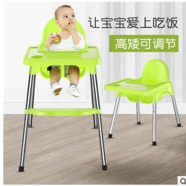 宝宝多功能餐椅吃饭椅子便携式高矮可调家用学坐 儿童吃饭餐桌