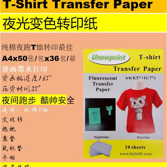 夜光变色T恤转印纸A4x50张每包烫画夜光转印纸