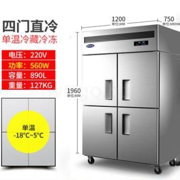 直冷银都工程四门商用4门冰箱商用四开门立式保鲜柜冷藏冷冻冰柜