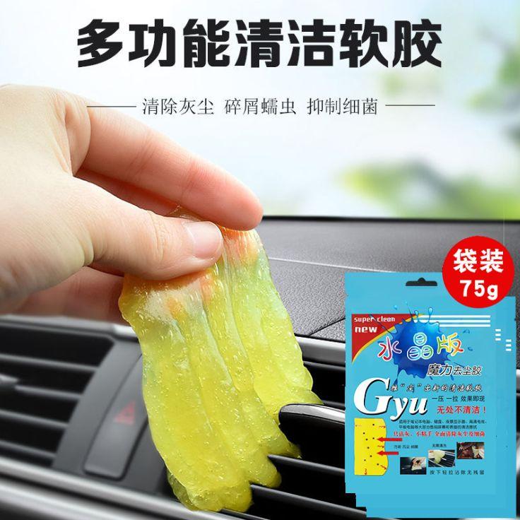 汽车内出风口除去尘清洁软胶