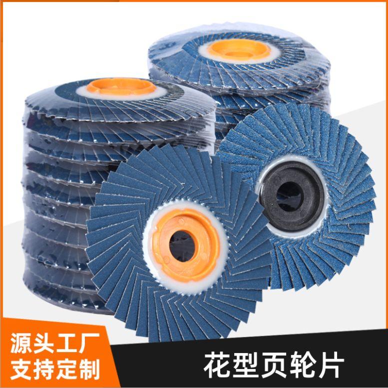 百叶轮 花型百叶轮打磨片 不锈钢打磨片抛光片韩式百叶片花页轮