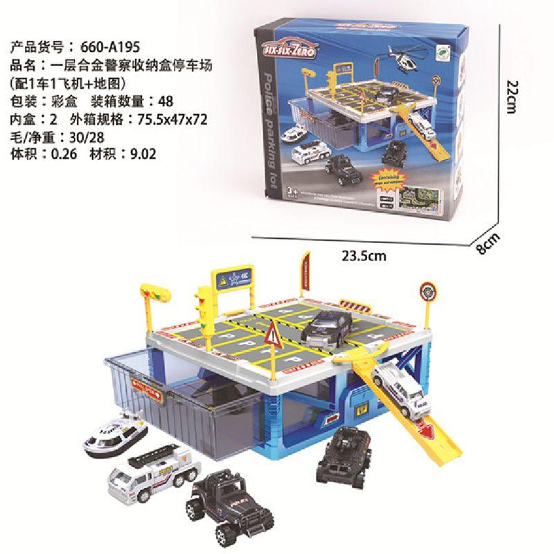 层合金警察收纳盒停车场(配1车1飞机+地图)