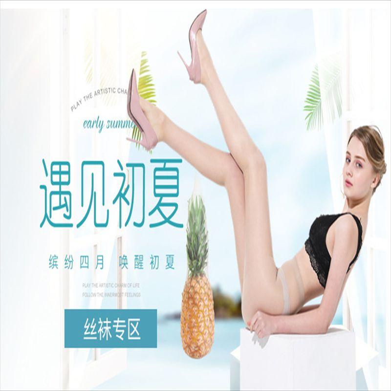 浪莎丝袜女随意剪夏季超薄网红菠萝袜防勾丝包芯丝肉色连裤袜批发