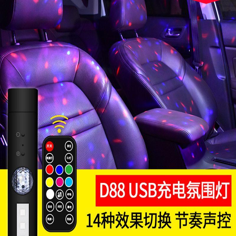 汽车氛围灯车内USB充电七彩led装饰灯迪斯科圣诞派对气氛灯舞台灯