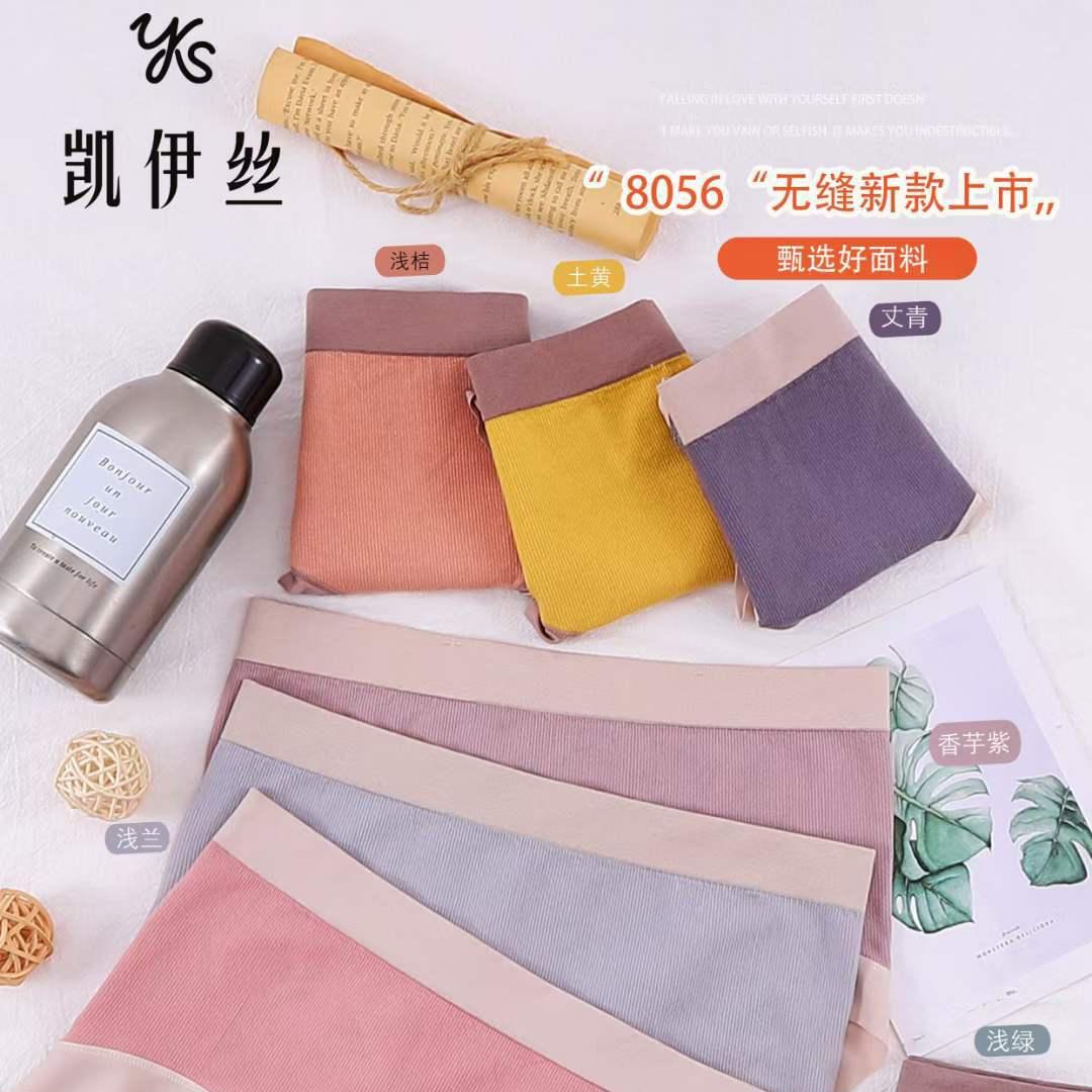 秋冬新款 高颜值色系 超舒适 撞色无缝 女式内裤